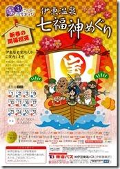 1601shichifukujin-1