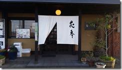 2016hanagoyomi1