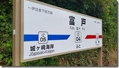 富戸駅futo
