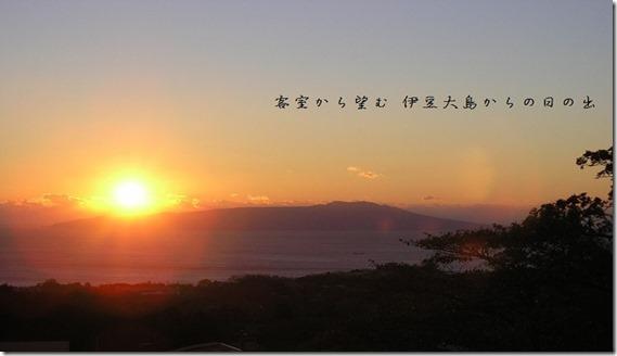 伊豆大島から昇る朝日