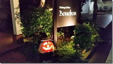 ブルボンbourbon2016