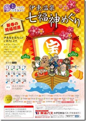 1701shichifukujin-1