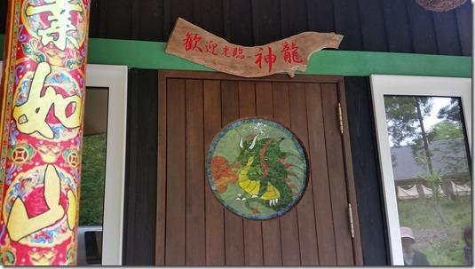 伊豆高原中華 (11)