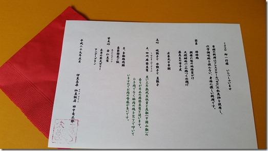 伊豆高原中華 (14)