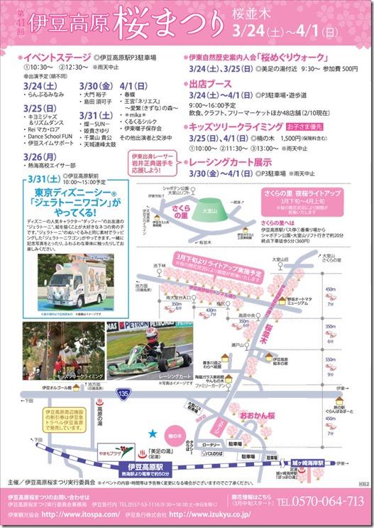 18izukogen-sakuramatsuri-2