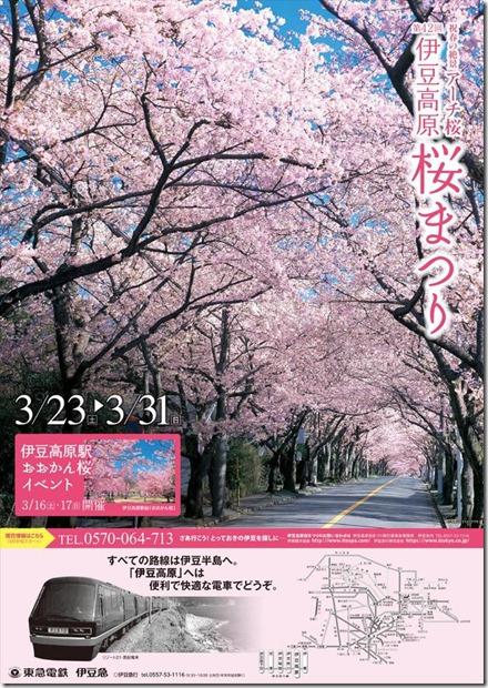 桜まつり2019