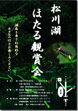 105972matukawako_hotaru01