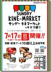 1607kine-market