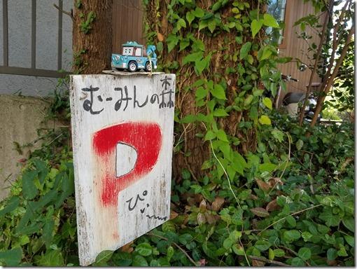 むーみんの森 (2)